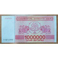 1000000 (миллион) купонов 1994 года - Грузия  - UNC