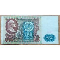 100 рублей 1991 года - СССР