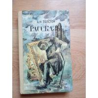 Книга рассказы А.Н. Толстого