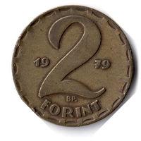 Венгрия. 2 форинта. 1979 г.