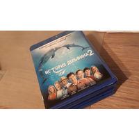 История дельфина 2. Фильм. Диск blu ray (bluray). Идеальное состояние. Просмотрен один раз, без царапин и нюансов.