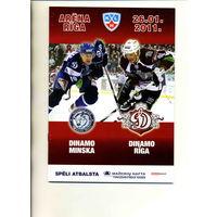 Динамо Рига - Динамо Минск // 26.01.2011