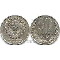 СССР 50 копеек 1982