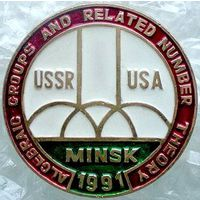 "Значок ""Minsk-1991. USSR-USA. Algebraic Groups and Related Number Theory"""