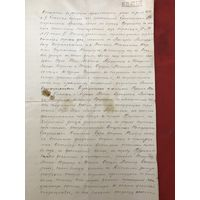 Иудаика Купчая выпись из архива 1913 г