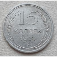 СССР 15 копеек 1924, серебро
