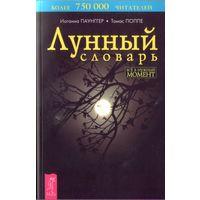 И.Паунггер Лунный словарь