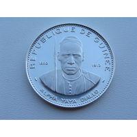 """Гвинея.  250 франков 1969 год  """"10 лет независимости""""  """"Альфа Яя Диалло (Alpha Yaya Diallo)""""  KM#13"""