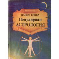 П.Глоба Популярная астрология