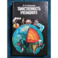Э.А. Новиков  Таинственность очевидного