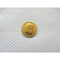 5 рублей 1903 г
