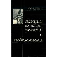 Кудрявцев. Лекции по истории религии и свободомыслия
