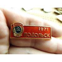 Значок Подольск 1971,много лотов в продаже!!!