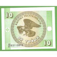 Киргизия 10 тийын 1993