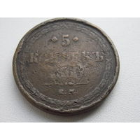 Российская Империя 5 копеек 1863 г Е М Александра II