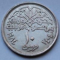 Египет, 10 пиастров 1984 г