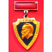Комсомольский Оперативный отряд. (из личной коллекции)