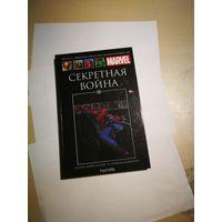 """Комикс Marvel. Том 18 """"Секретная война"""" Человек паук"""