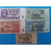 СССР. 25,10,5,3 и 1 рубль 1961 года. Одним лотом.