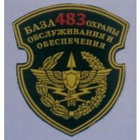 Шеврон 483 БООО на черном фоне