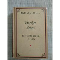 """Книга """" Жизнь Гёте. Время гения"""". Автор Вильгельм Боде. Том 1., 375 стр."""