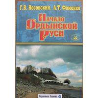 Г.В. Носовский, А.Т. Фоменко - Начало Ордынской Руси