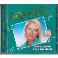 СD Наталия Гулькина (ex-Мираж) - Любовное Настроение (2004)