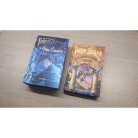 Гарри Поттер. Росмэн.