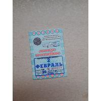 Проездной билет Бобруйск