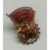 Знак комплекса ГТО 1946_1961г