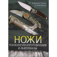 Ножи. Технология изготовления и материалы