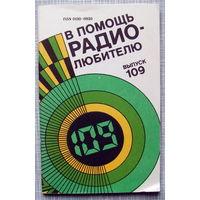В помощь радиолюбителю 109