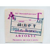 Проездной билет 1998 год. Могилев