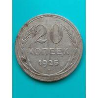 20 копеек 1925