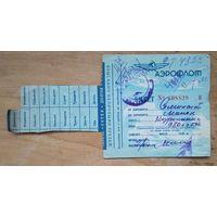 """Билет на самолет """"Аэрофлота"""" в Минск. 1940-50 г."""