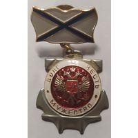 Медаль Долг, честь, мужество (орел РФ на красн. фоне) (на планке - андр. флаг мет.)
