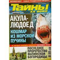 "Журнал ""Тайны ХХ века"", No37, 2010 год"
