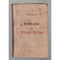 Зилов Лев. Новеллы о Толстом. 1937г.