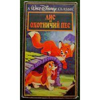 """Распродажа ! Видео кассета мультфильм """"Лис и охотничий пёс   """" ."""