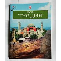Вся Турция. Туристический справочник и история