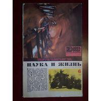Наука и жизнь 1967 6 СССР журнал