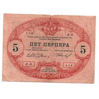 5 Перпера 1914 (Черногория)