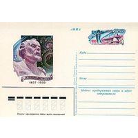 1982 - ПК с ОМ - Циолковский К.Э. # 107