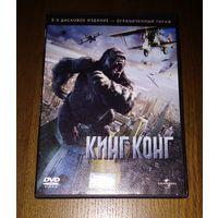 Кинг Koнг (реж. Питер Джексон) 2-х дисковое издание (лицензия Universal)