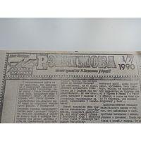 Рэанiмова. Гродненская газета. 1990. #1 РЕДКОСТЬ