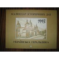Календарь перекидной  на 1993 год / Украинская геральдика/.