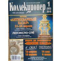Журнал Петербургский КОЛЛЕКЦИОНЕР подписка 1-6 за 2016г.