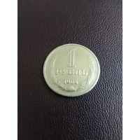 СССР 1 рубль 1964 год, 50 копеек 1983,1985 год
