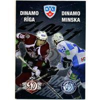 Динамо Рига - Динамо Минск // 21.09.2011
