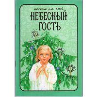 Небесный гость/Б.Ганаго - Минск.Белорусский экзархат.- 2004.- 70 с.